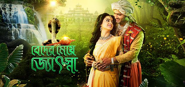 Beder Meye Josna Bengali Film Video Song — TTCT