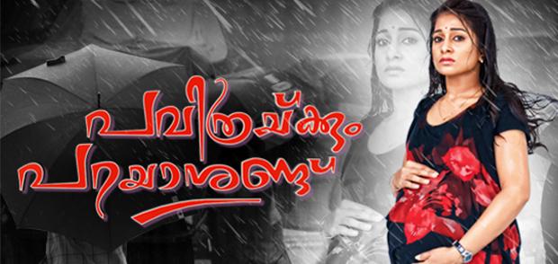 Pavithrakku Parayanundu 23/05/17 Surya TV Serial