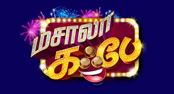 Masala Cafe - Zee Tamil Diwali Special 2018