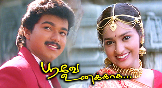 Image result for Poove Unakkaga vijay